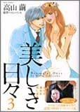 美しき日々 3 (ミッシィコミックス 韓国ドラマシリーズ)