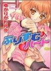 ぷりずむハート (アクションコミックス)