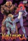 妖怪人間ベム vol.5 [DVD](第1作最終回収録)
