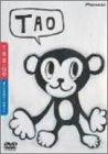 TAO 老子 こころのツールキット