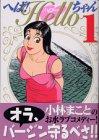 へば!Helloちゃん (1) (KCDX (1846))
