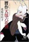 贋作天保六花撰(うそばっかりえどのはなし) (徳間文庫)