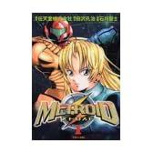 メトロイド 1 マガジンZコミックス