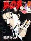 黒の男 1 (近代麻雀コミックス)