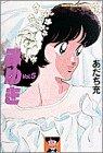 みゆき (Vol.5) (少年サンデーコミックス〈ワイド版〉)