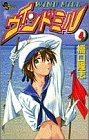ウインドミル (4) (少年サンデーコミックス)