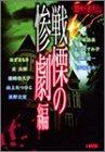 恐怖&ホラーシリーズ (戦慄の惨劇編)