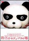約三十のゴンゾウの嘘 [DVD]