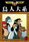 鳥人大系(2) (手塚治虫漫画全集 (95))