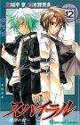 スパイラル―推理の絆 (12) (ガンガンコミックス)