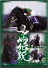 名馬伝説 2004年度カレンダー