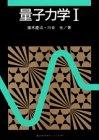 量子力学1 (KS物理専門書)