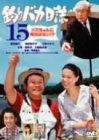 釣りバカ日誌15 [DVD]