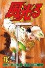 風光る (19) (月刊マガジンコミックス)