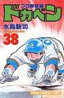 ドカベン (プロ野球編38) (少年チャンピオン・コミックス)