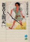 新書太閤記〈1〉 (吉川英治歴史時代文庫)