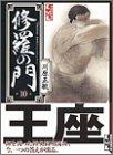 修羅の門 (10) (講談社漫画文庫)