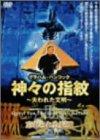 神々の指紋 〜失われた文明〜 忘れられた記憶編 [DVD]
