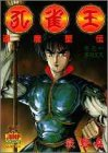 孔雀王:退魔聖伝 1 (ヤングジャンプコミックス)