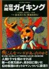 大空魔竜ガイキング / 中谷 国夫 のシリーズ情報を見る