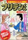 特選フリテンくん (バンブー・コミックス)