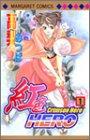 紅色HERO 1 (マーガレットコミックス (3643))