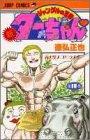 新・ジャングルの王者ターちゃん 第18巻 森の聖人ゴリラの巻 (ジャンプコミックス)