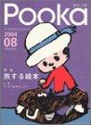 Pooka Vol.08 (Gakken Mook)