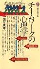 チームワークの心理学 (講談社現代新書 (791))