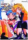 魔法少女プリティサミー TV21-23 [DVD]