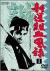 新選組血風録 VOL.1 [DVD]