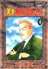 天才柳沢教授の生活 第4巻