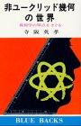非ユークリッド幾何の世界―幾何学の原点をさぐる (ブルーバックス)