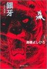 銀牙―流れ星銀 (1) (集英社文庫―コミック版)