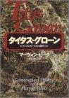 タイタス・グローン—ゴーメンガースト三部作 1 (創元推理文庫 (534‐1))