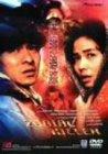 極道追踪 [DVD]