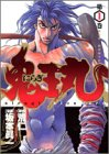 にらぎ鬼王丸 第1巻 (ヤングジャンプコミックス)
