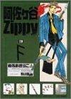 阿佐ヶ谷Zippy 3 (ガンガンファンタジーコミックス)