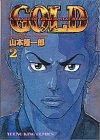 GOLD 2 / 山本 隆一郎 のシリーズ情報を見る