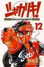 シャカリキ!―Run for tomorrow! (12) (少年チャンピオン・コミックス)