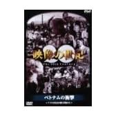 NHKスペシャル 映像の世紀 第9集 ベトナムの衝撃  [DVD]