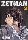 ZETMAN 2 (2) (ヤングジャンプコミックス)