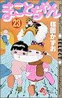 まことちゃん 23 (少年サンデーコミックスセレクト)