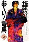 お~い!竜馬 (第6巻) (ヤングサンデーコミックス〈ワイド版〉)
