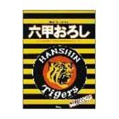 ピース 阪神タイガース応援歌 六甲おろし