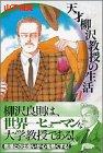 天才柳沢教授の生活(1) (講談社漫画文庫)
