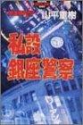 私設銀座警察―愚連隊列伝〈4〉 (幻冬舎アウトロー文庫)