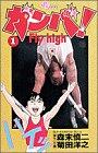 ガンバFly high 1 (少年サンデーコミックス)
