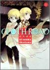 CLOTH ROAD 1 (ヤングジャンプコミックス)