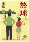 熱球 (徳間文庫)
